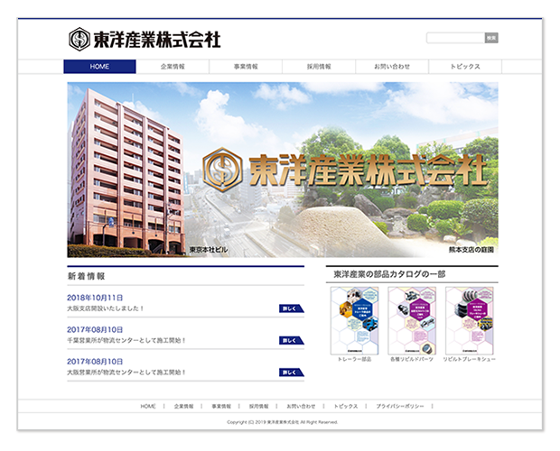 EAST178 WEB 東洋産業株式会社