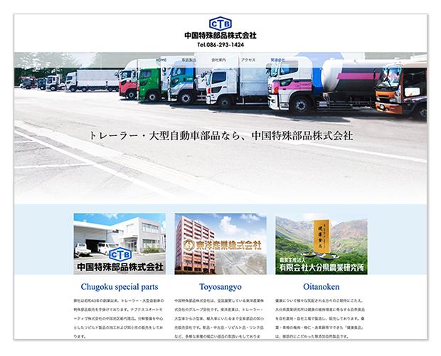 EAST178 WEB 中国特殊部品株式会社