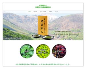 EAST178 WEB 大分県農業研究所