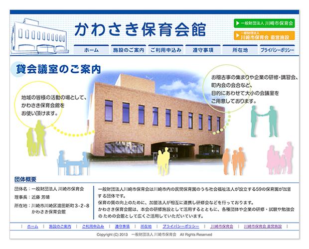 EAST178 WEB かわさき保育会館
