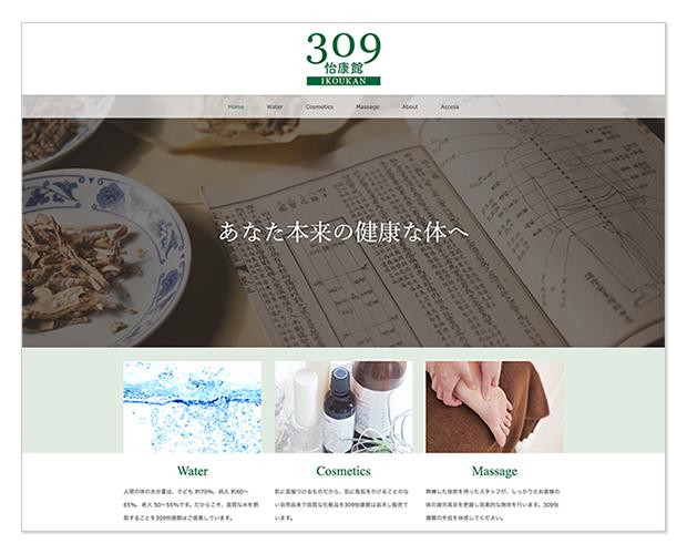 EAST178 WEB 309怡康館